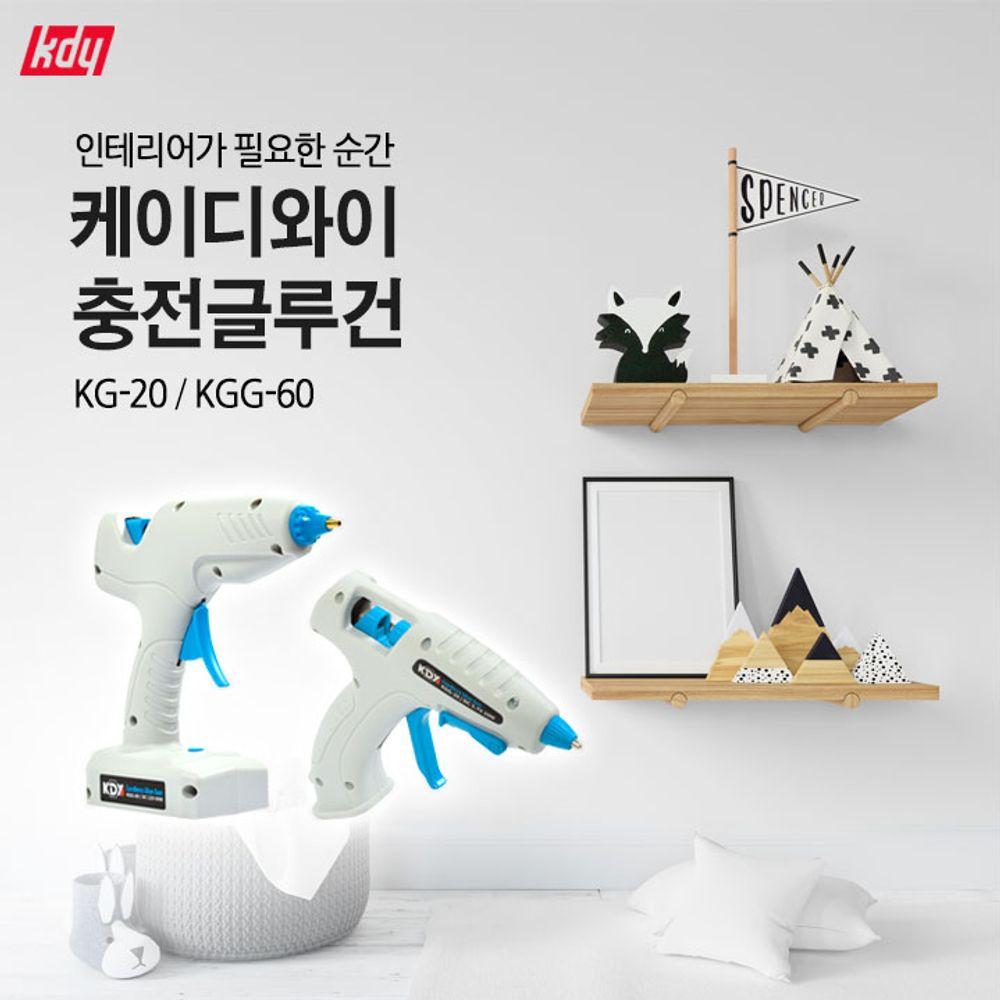 케이디와이 충전 글루건 컴팩트 무선글루건 KGG-20