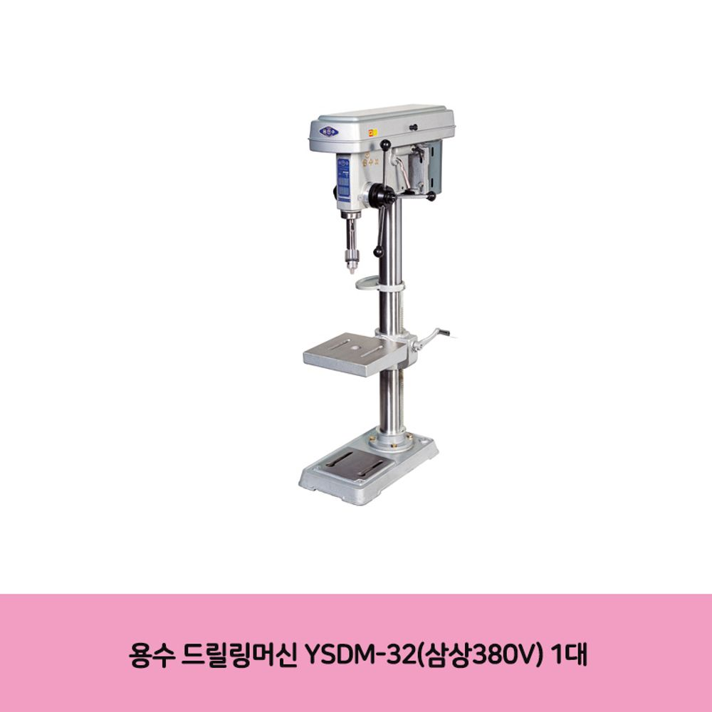 용수 드릴링머신 YSDM-32(삼상380V) 1대