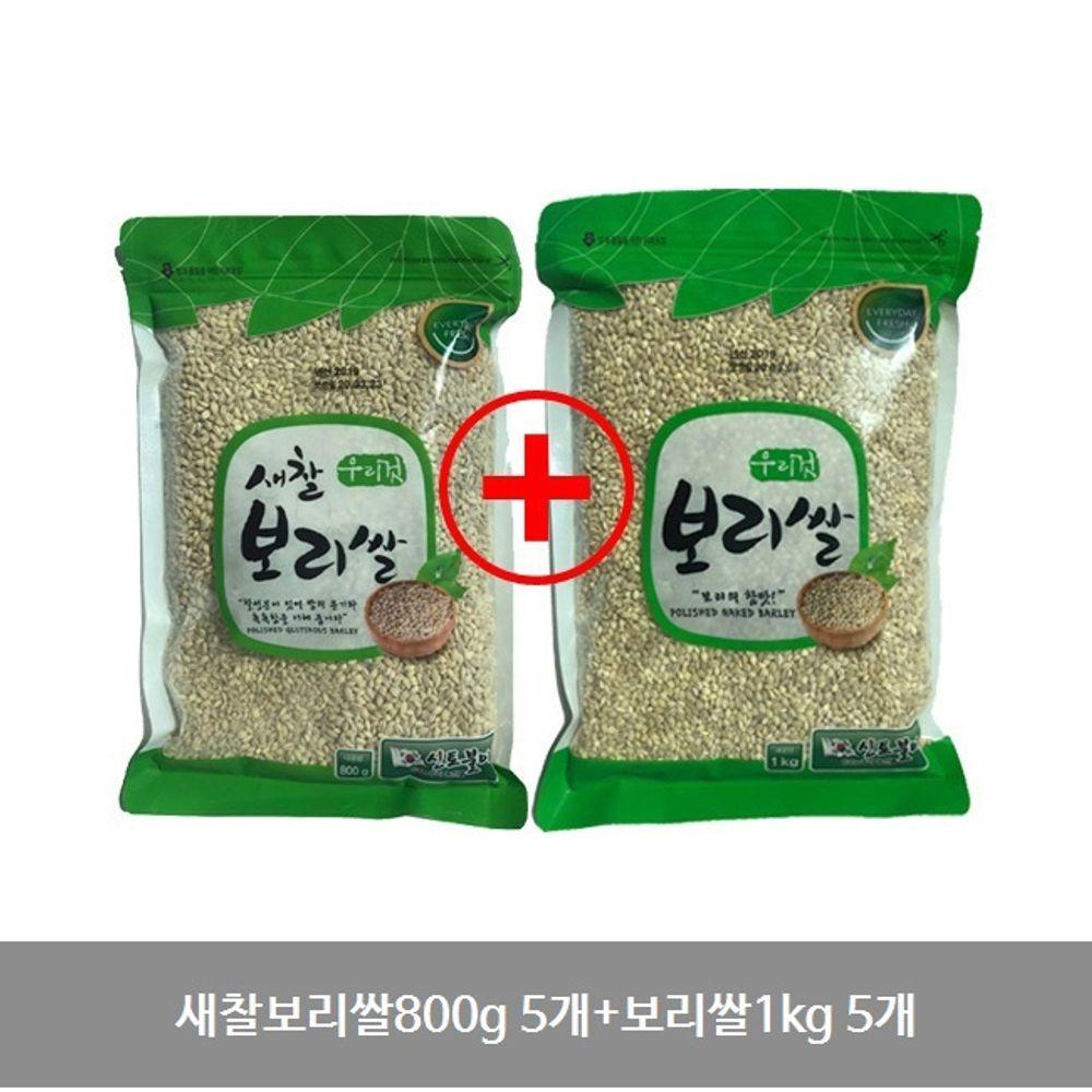 새찰보리쌀800g 5개+보리쌀1kg 5개 국내산 세트