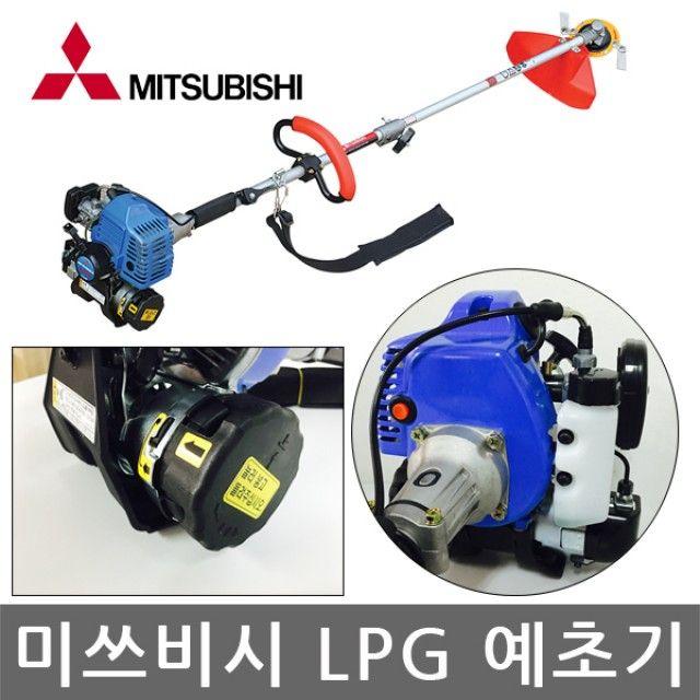 미쓰비시 TL-231e LPG 견착식 가스 예초기