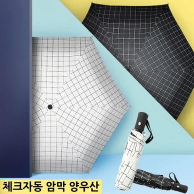 체크자동 암막 양우산 3단 양산 우산 겸용 자외선차단