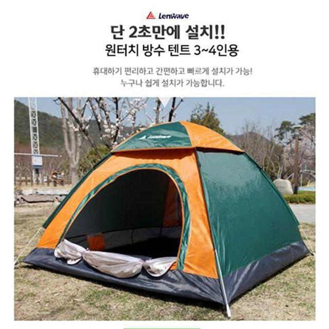 런웨이브 원터치 방수 텐트 3-4인용 낚시 캠핑텐트