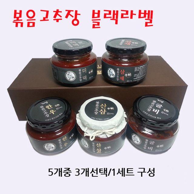 볶음고추장 블랙라벨 선물세트(산삼배양근+2개)