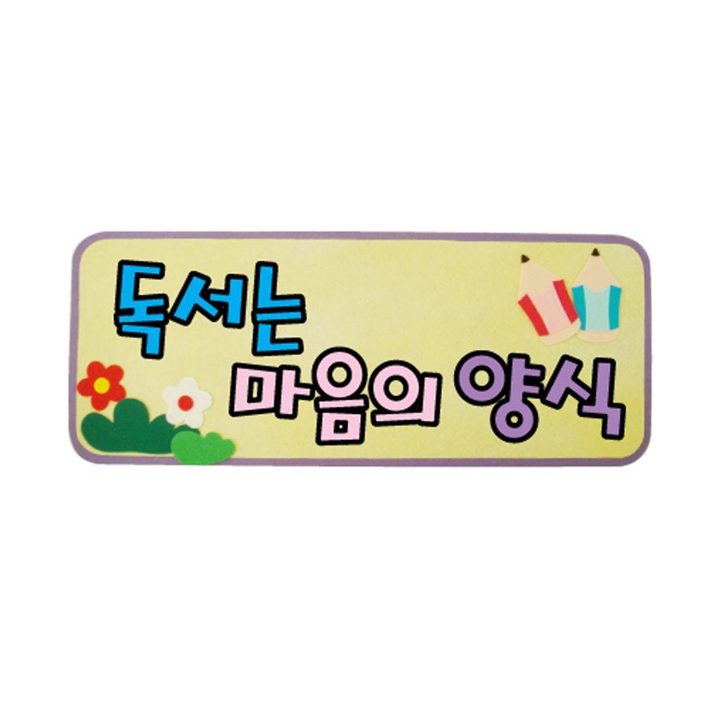 펠트글자(소)완성품-독서는마음의양식 65cmx26cm