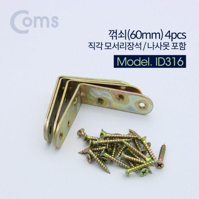 Coms 꺾쇠 60mm 4pcs 직각 모서리 장석 나사못 포함