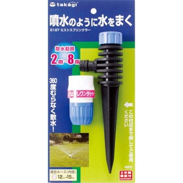 타카기 - 스프링클러 G197(미스트)