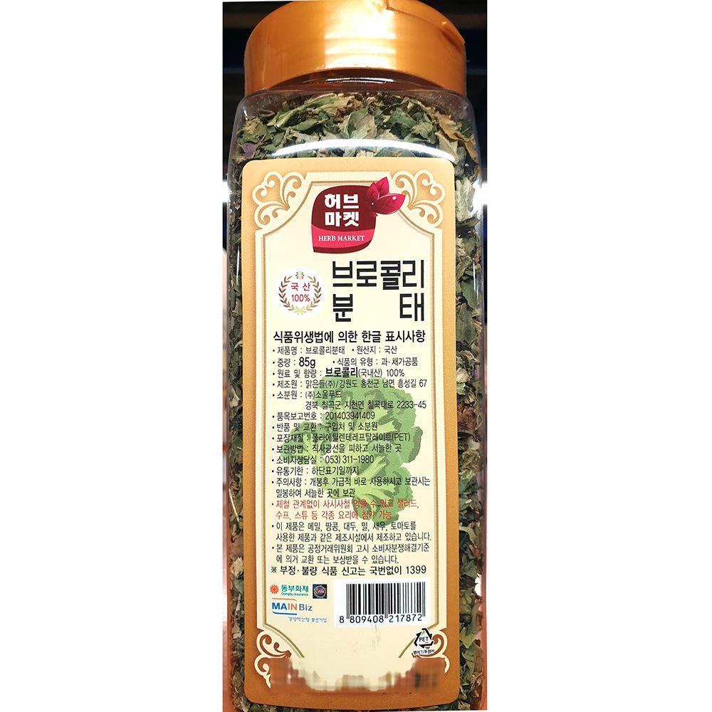 브로콜리 분태 5mm 85g X9개 업소용 식자재 식당 업소