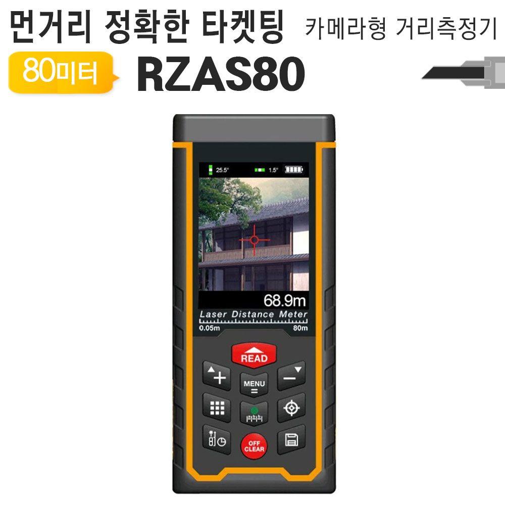 거리측정기 카메라형 RZAS80 야외용 80미터 모니터형