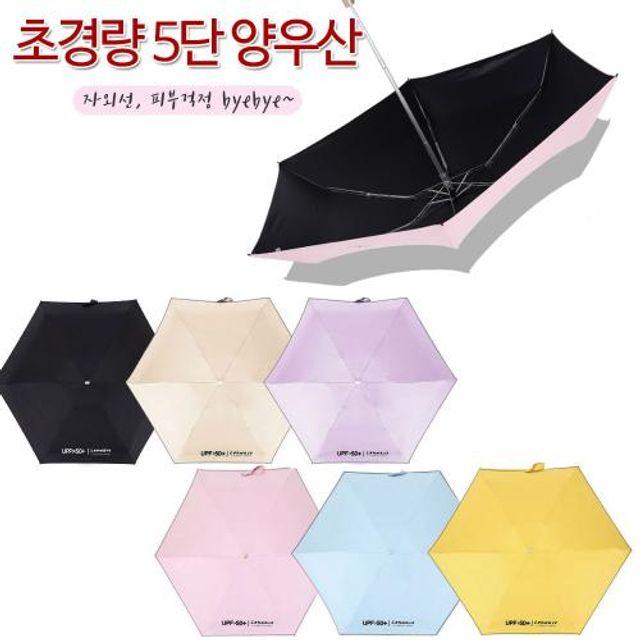 5단우산 암막 양우산 방수코팅 자외선차단 미니우산