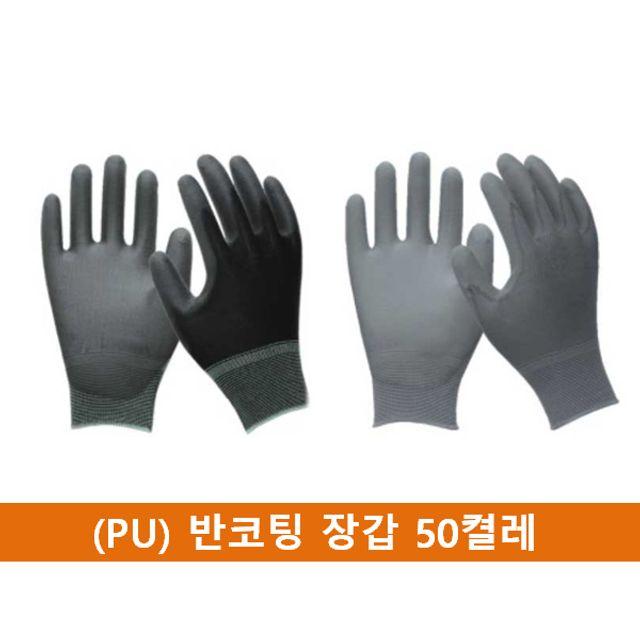 폴리우레탄(PU) 반코팅 장갑 50켤레