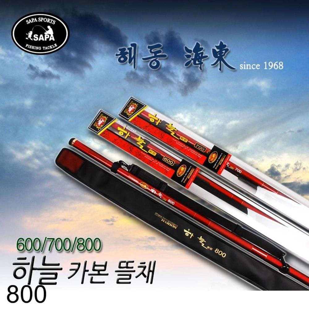 낚시용품시리즈 해동 하늘 카본 뜰채 800 단품