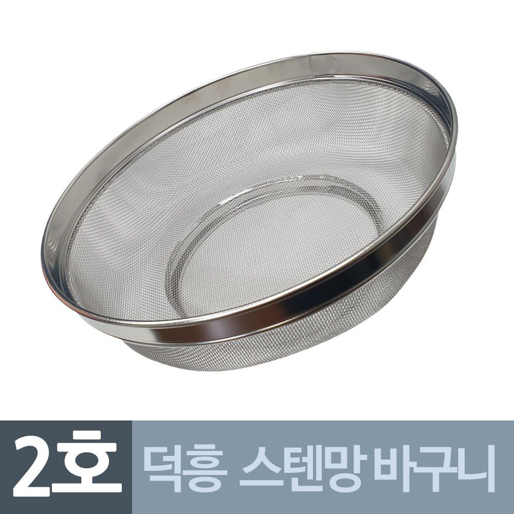 덕흥 바구니 2호 원형반구 스텐망채반