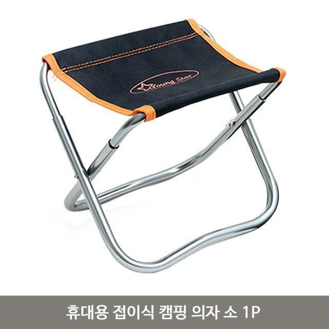 휴대용 접이식 캠핑 의자 소 1P 피크닉 백패킹 체어