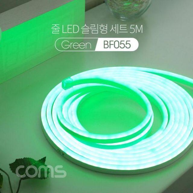 Coms 줄 띠형 LED 슬림형 세트 5M Green