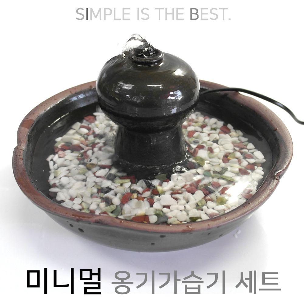 미니멀 옹기가습기 세트