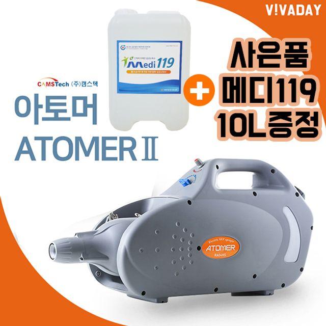 아토머2 - 사은품 메디119 10L증정 살균소독 방역기계