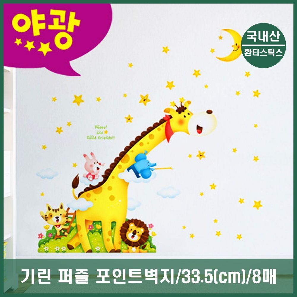 기린 동물 그림퍼즐 포인트 벽지 스티커 아이방 장식