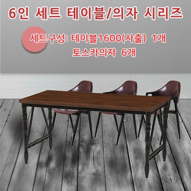 6인 테이블 의자 세트 사출 TS-1600 식탁 책상 다용도