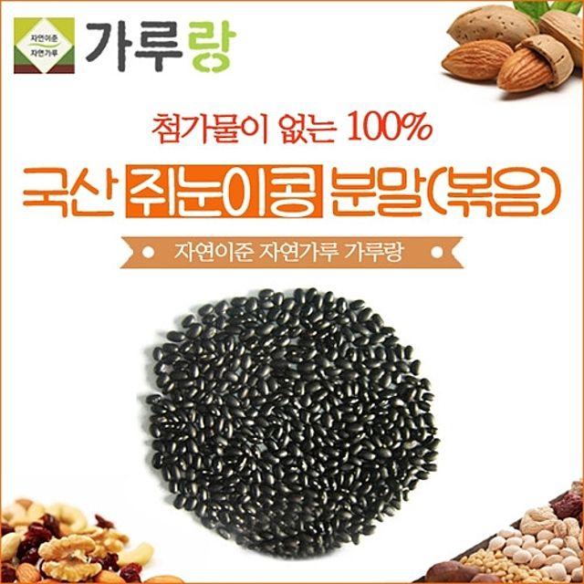 (가루랑) very 국산 쥐눈이콩분말(볶음)200g