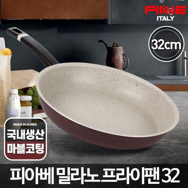 피아베밀라노프라이팬 32 볶음펜 후라이팬 코팅펜 철