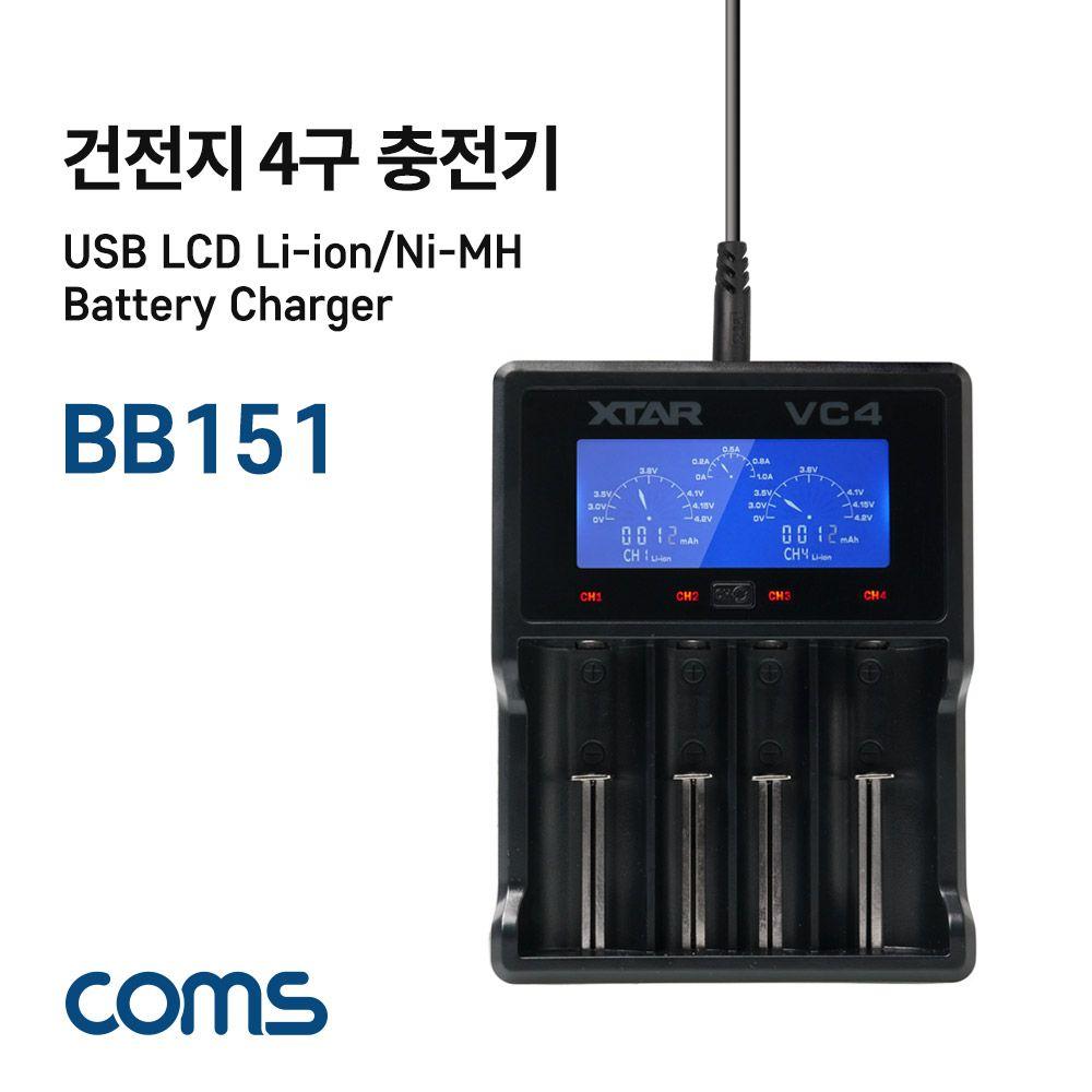 Coms 건전지 충전기 배터리 충전기 4구 18650