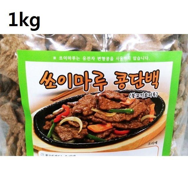 채식콩고기 말린콩단백(불고기요리용)1kg