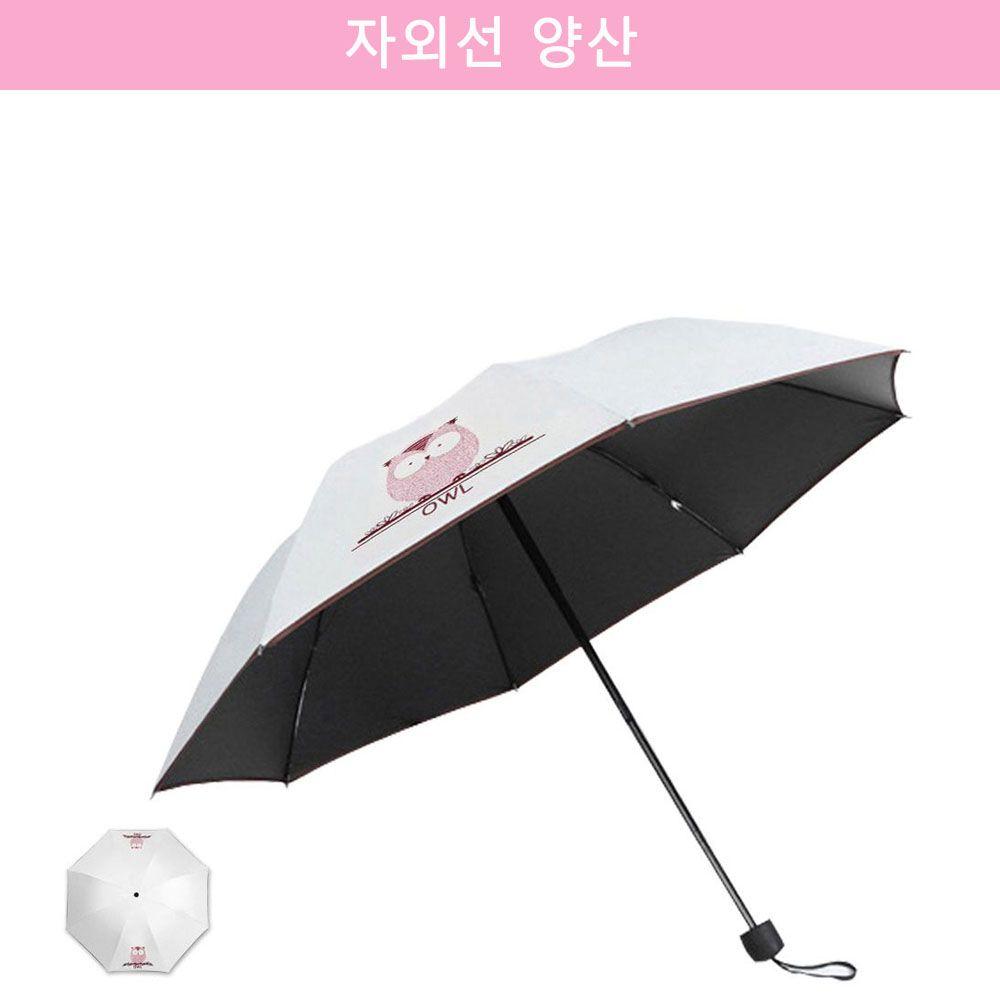 자외선 차단 캐릭터 암막 양산/우산 부엉이