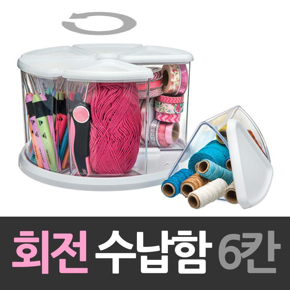 미용소품 화장품 문구 6칸 회전수납함