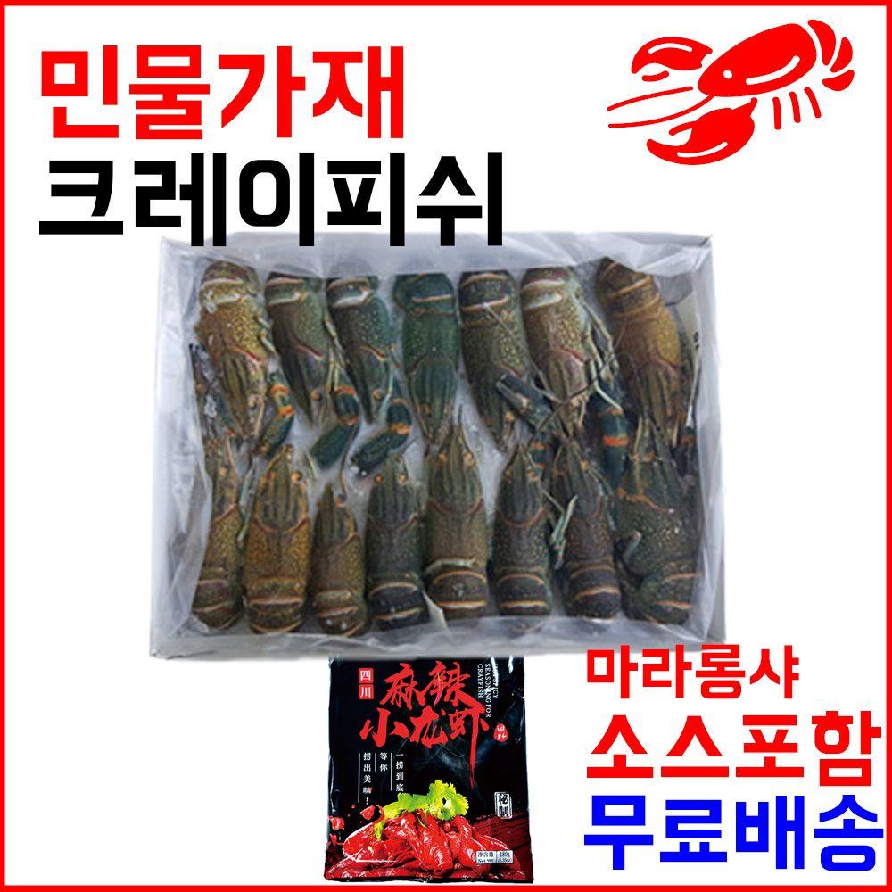 마라롱샤용 냉동민물가재 800g(13-15미) 마라소스포함