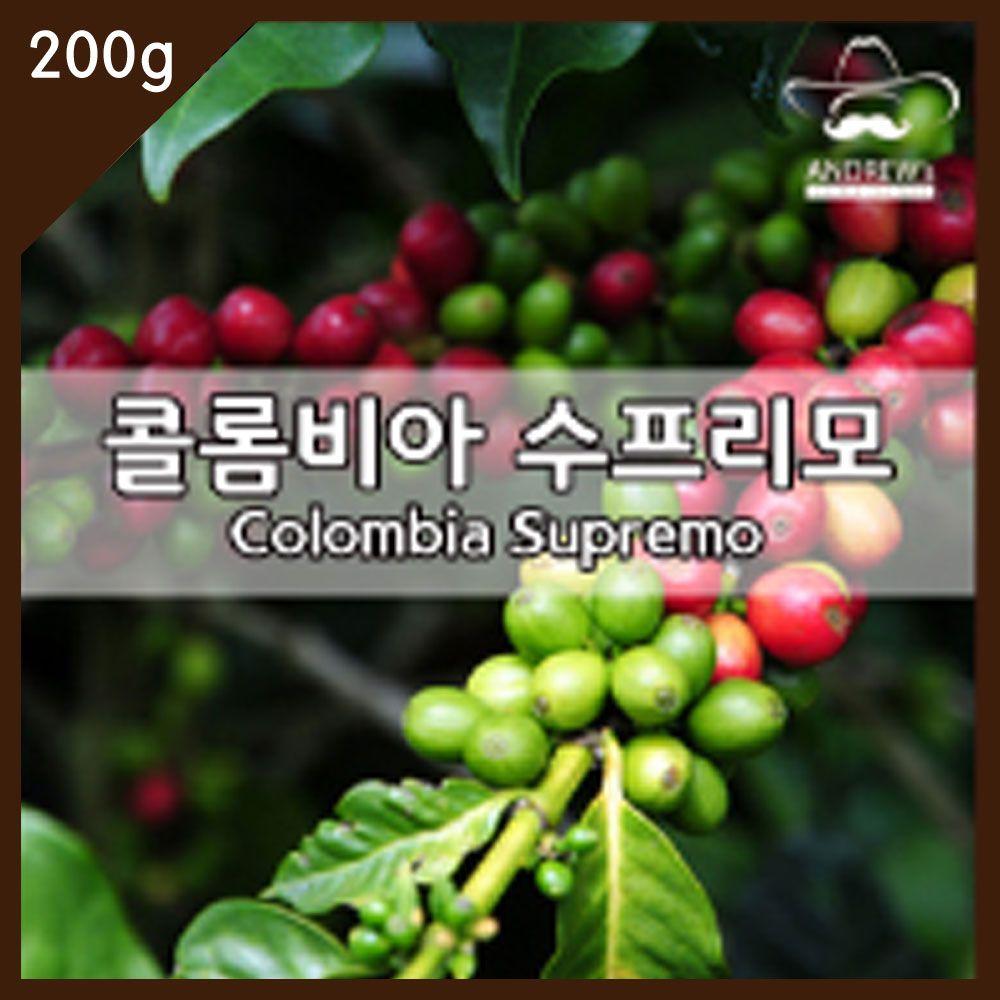 콜롬비아 수프리모 200g 당일로스팅 원두 커피 분쇄