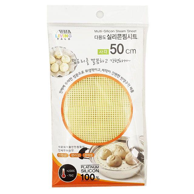 실리콘찜기 실리콘 찜 시트 만두 찐빵 보자기 깔개 거즈 사각50cm 찜시트