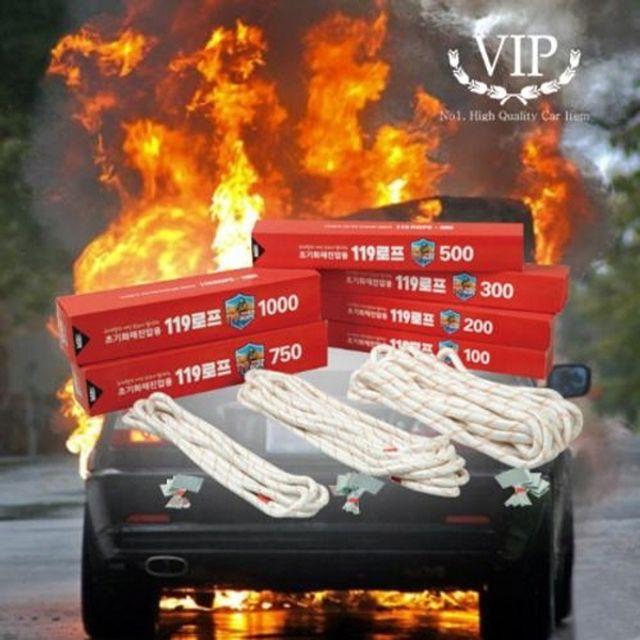 자동차 초기 화재진압용 119 로프 100 (소화기 증정)