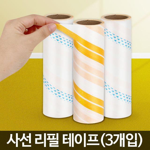사선 리필테이프(3개)/테이프크리너 리필 옷먼지제거기 롤크리너 먼지 테이프 청소 머리카락