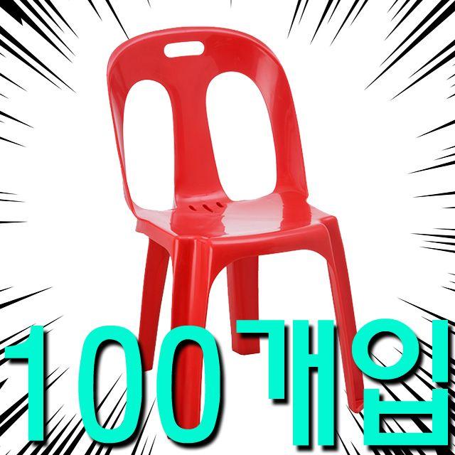 다단적재가 가능한 야외테이블용 등받이 의자 100개