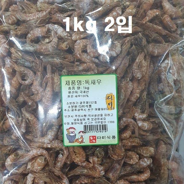 미니 새우 국내산 독새우 2kg
