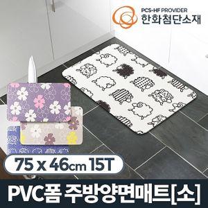 아이티알,LB 주방매트 소 발매트 주방발매트 싱크대매트 부엌매트
