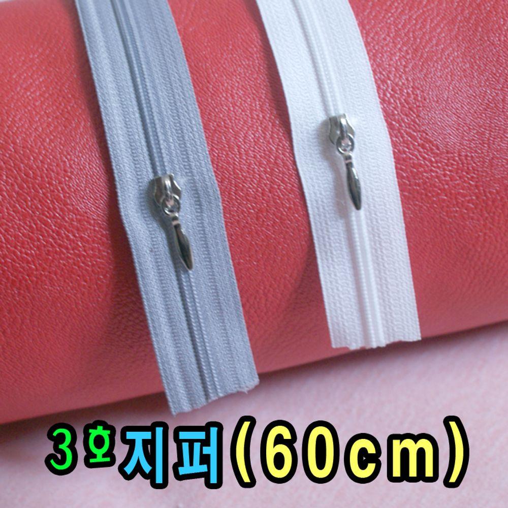 3호지퍼(60cm)지퍼머리포함이불베개쿠션커버