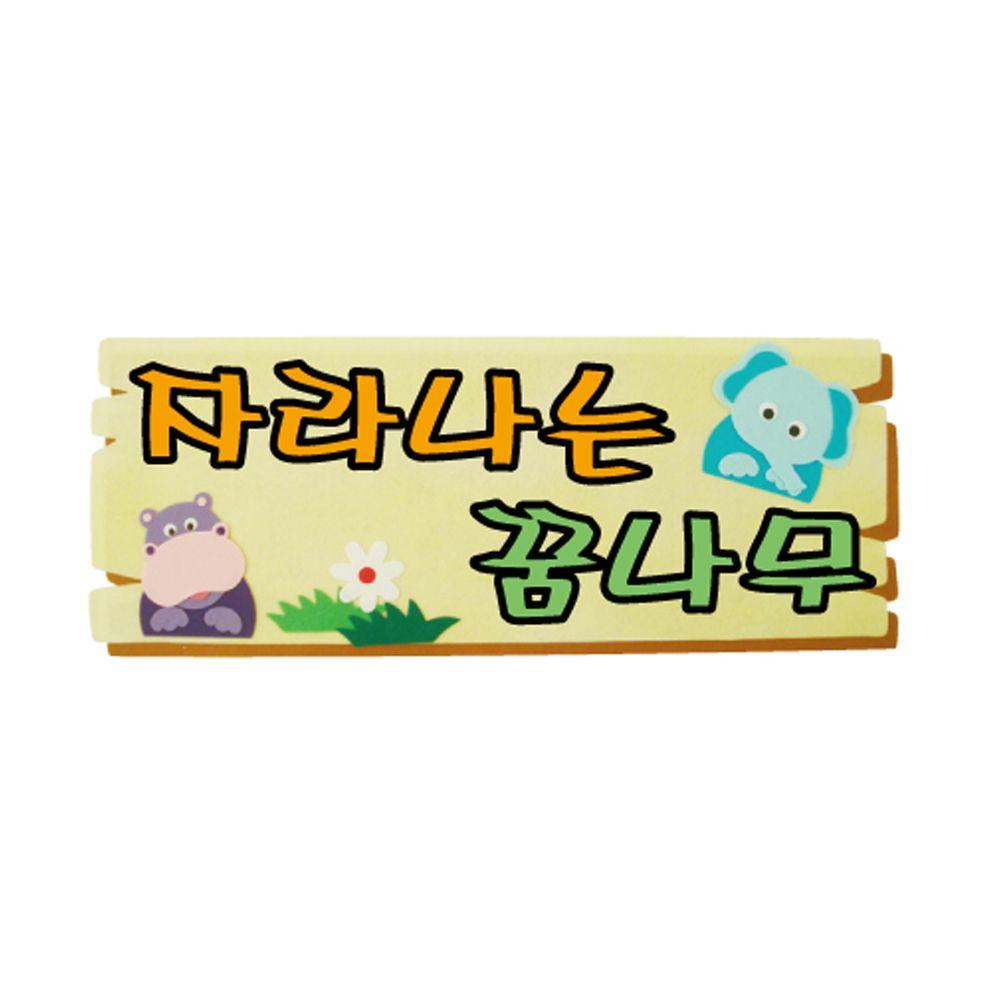 펠트글자(소)완성품-자라나는꿈나무 65cmx26cm
