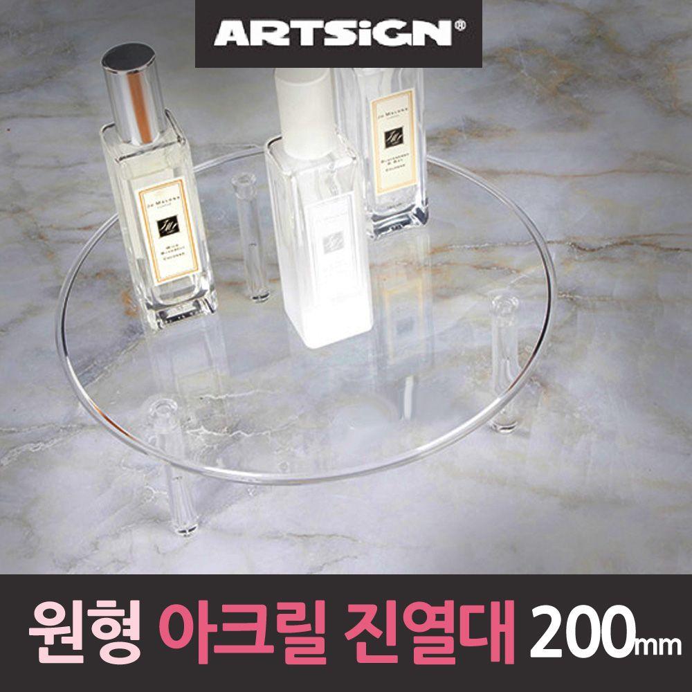 투명 원형테이블 상품진열대 200