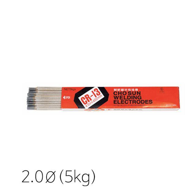 조선선재 용접봉 피복아크봉 연강봉 CR-13 2.0mm 5kg