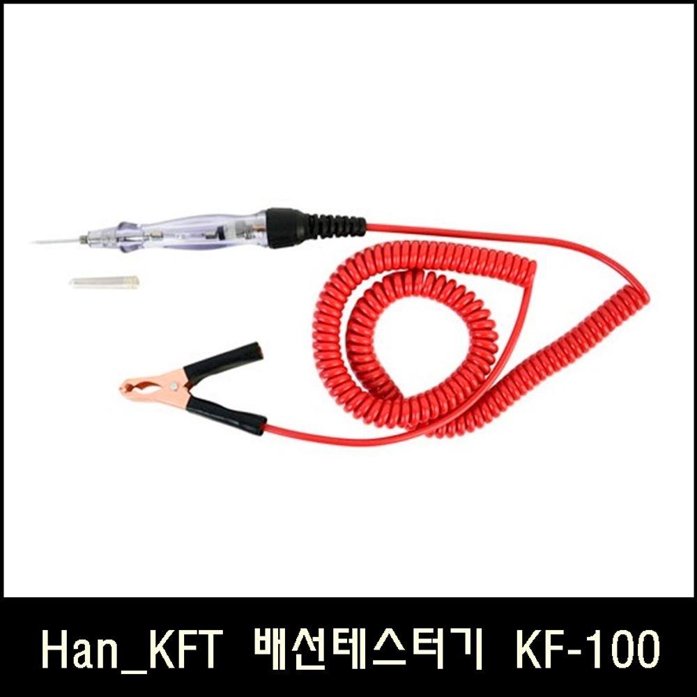 Han_KFT 배선테스터기 KF-100