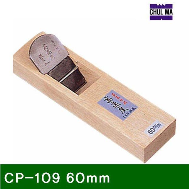 손대패(HSS날재질) CP-109 60mm 275 (1EA)