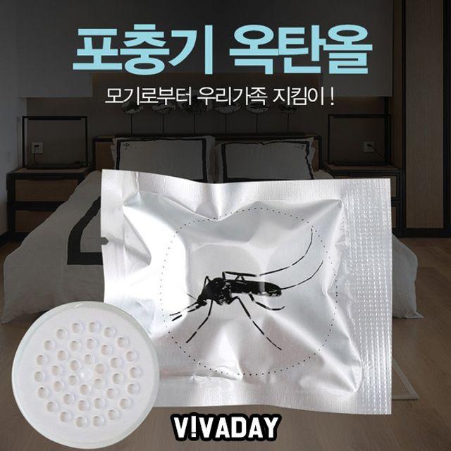 DK-SJ 모기유인제 모기제거