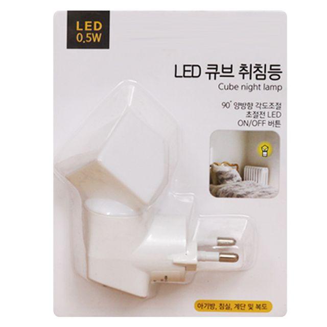 조명 LED 큐브 취침등 1개 취침등 무드등 미니등 침실