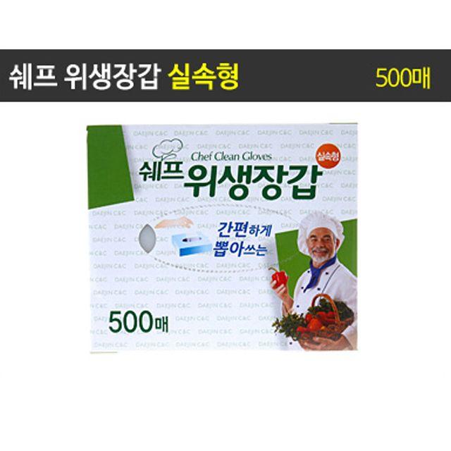 쉐프 위생장갑 500매/크린장갑/크린백/롤백