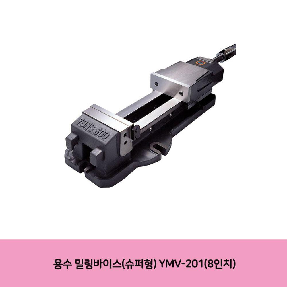 용수 밀링바이스(슈퍼형) YMV-201(8인 치)
