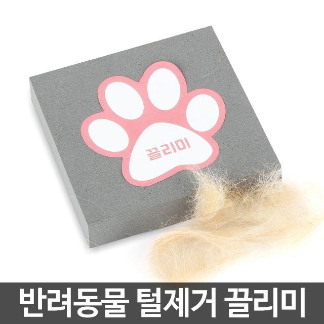 끌리미/애견 털제거 클리너 털관리 청소 털제거기