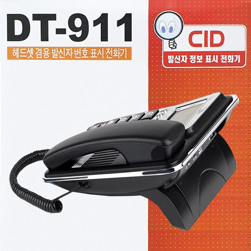코러스 빅버튼 헤드셋겸용사용 CID 유선전화기 911