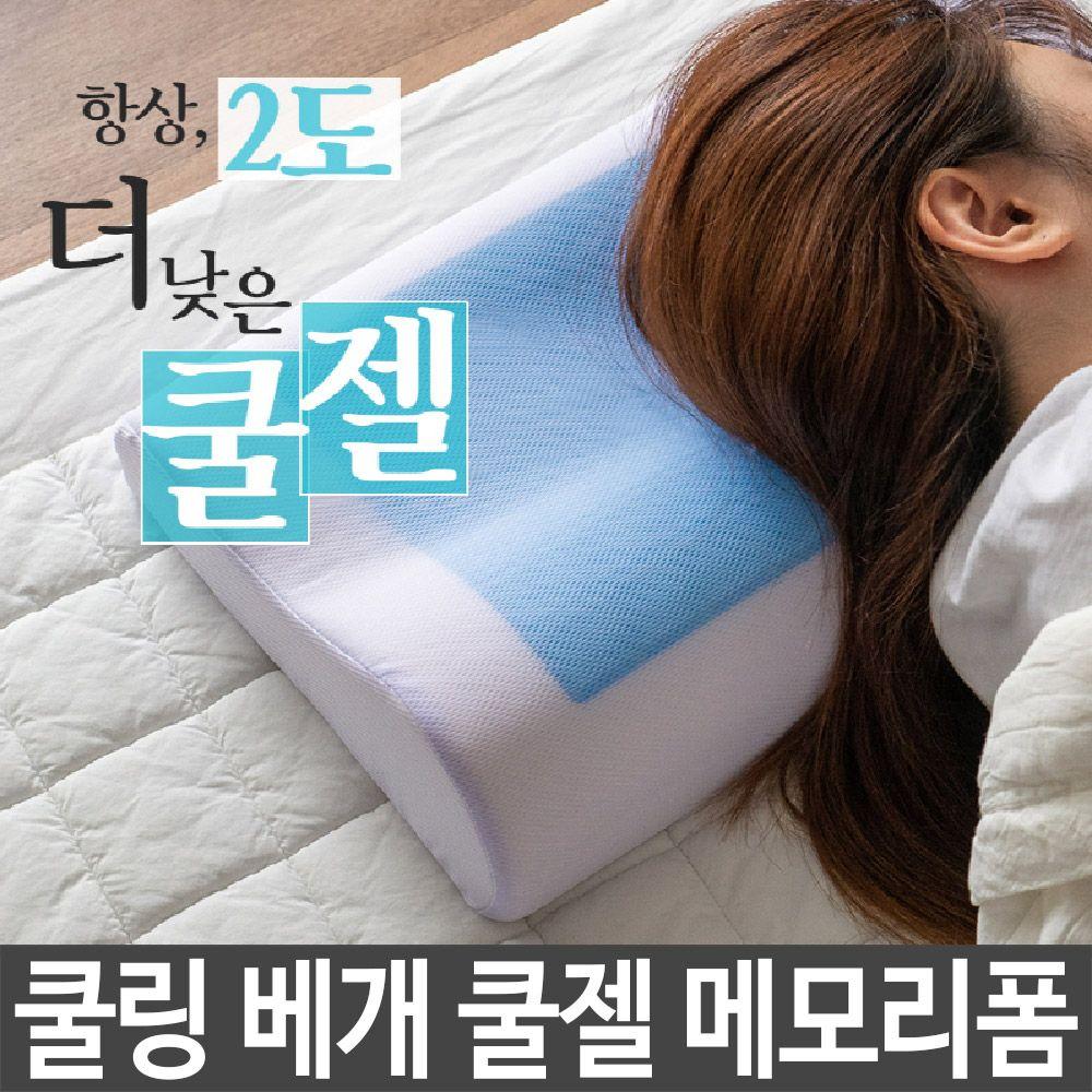 쿨링 베개 배개 벼게 쿨젤 메모리폼 꿀잠 시원 큐브형