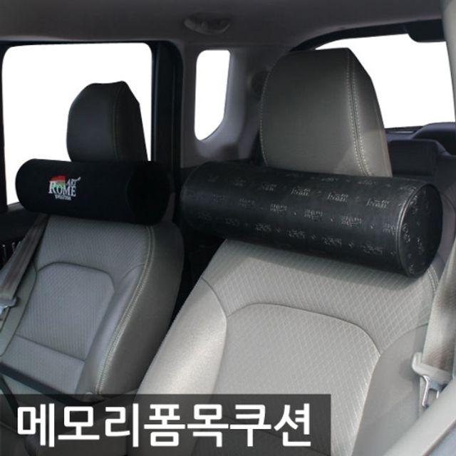 안전함 릴렉스 메모리폼 원통형 목쿠션 1P